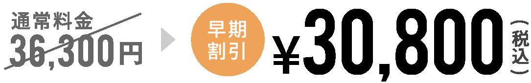 早期割引(3,3000円→28,000円)