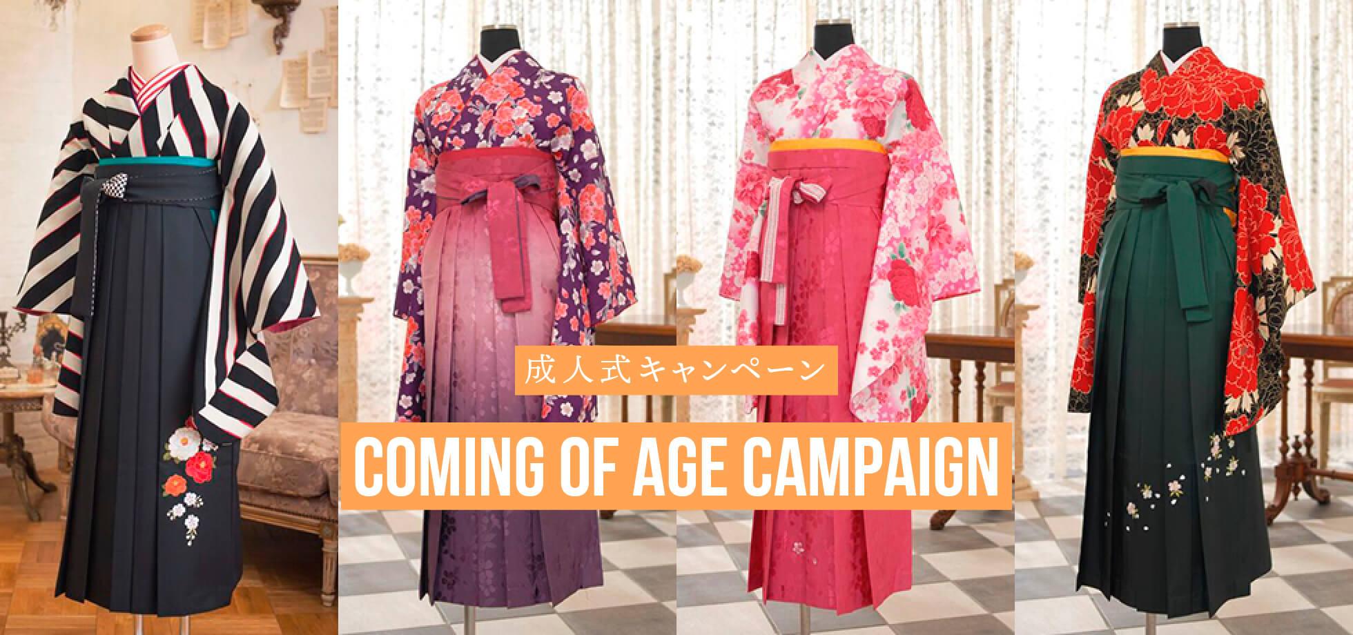 成人式キャンペーン COMING OF AGE CAMPAIGN